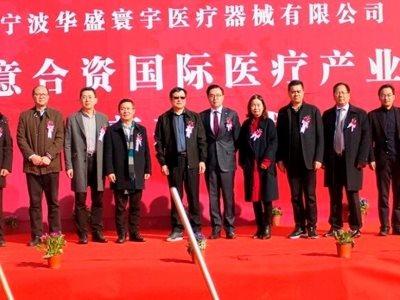 Cerimônia de Lançamento da Pedra Fundamental do novo Parque Fabril da Woson Medical, parte integrante do projeto Meisham, China